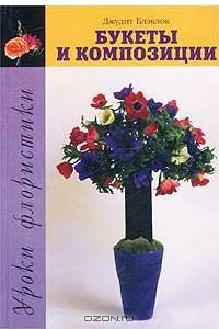Уроки флористики. Букеты и композиции. Практические советы по аранжировке живых цветов