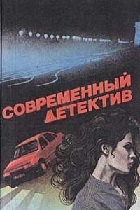Современный детектив. Сборник