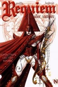 Реквием, Рыцарь-Вампир. Том 7 - Монастырь Сестёр Крови (фанатский перевод)