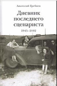 Дневник последнего сценариста 1945-2002