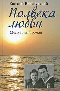 Полвека любви: Мемуарный роман (Вне серии)