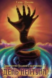День Нептуна. Пророчество Великой Сказочницы ? 2