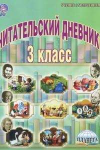 Читательский дневник. 3 класс