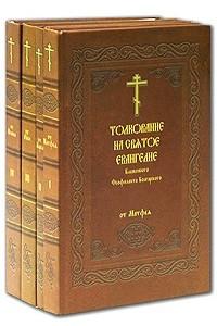 Толкование на Святое Евангелие Блаженного Феофилакта Болгарского. В 4 томах