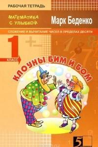 Клоуны Бим и Бом. 1 класс. Рабочая тетрадь