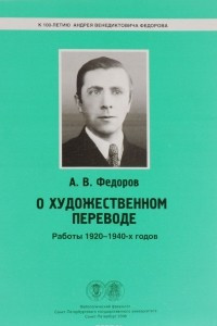 О художественном переводе. Работы 1920-1940-х годов
