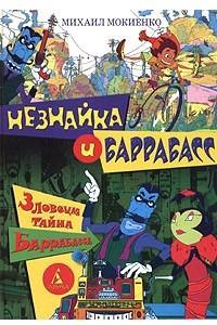 Незнайка и Баррабасс. Зловещая тайна Баррабасса