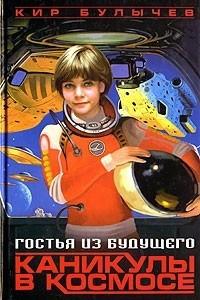 Гостья из будущего. Каникулы в космосе