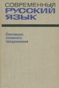 Современный русский язык. Синтаксис сложного предложения. Учебное пособие