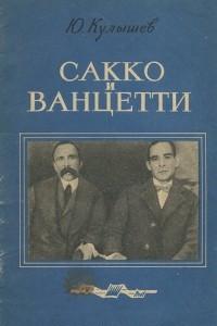 Сакко и Ванцетти