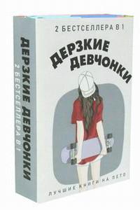 Дерзкие девчонки (комплект из 2-х кн.)