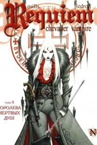 Реквием, Рыцарь-Вампир. Том 8 - Королева мёртвых душ (фанатский перевод)