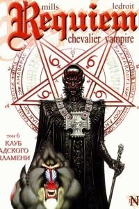 Реквием, Рыцарь-Вампир. Том 6 - Клуб Адского Пламени (фанатский перевод)