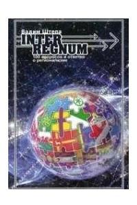 INTERREGNUM. 100 вопросов и ответов о регионализме