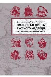 Польская диета Русского Медведя