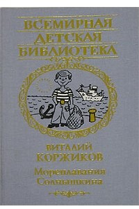Мореплавания Солнышкина. Сборник