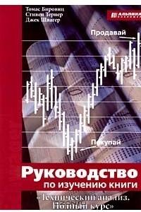 Руководство по изучению книги `Технический анализ. Полный курс`