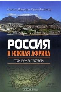 Россия и Южная Африка. Три века связей