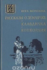 Рассказы о Землячке. Клавдичка. Конкордия