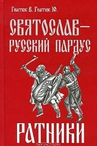 Святослав-русский пардус. Книга 2. Ратники