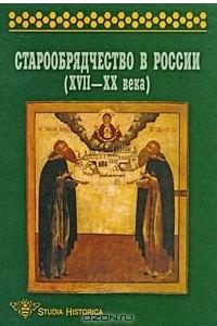 Старообрядчество в России (XVII-XX века)