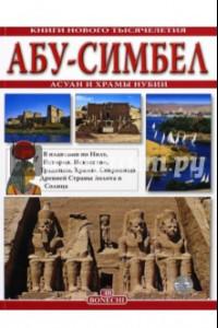 Абу Симбел Асун и храмы Нубии