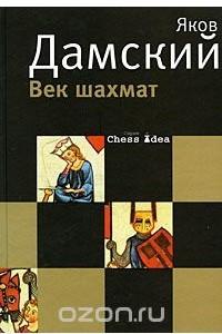 Век шахмат
