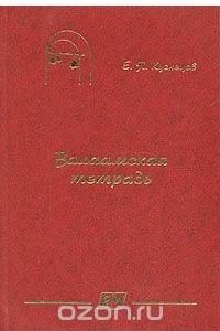 Валаамская тетрадь