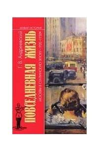 Повседневная жизнь Москвы в сталинскую эпоху. 1920-1930-е
