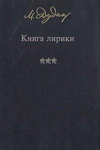 М. Дудин. Книга лирики
