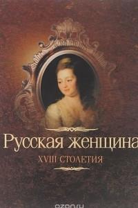Русская женщина XVIII столетия