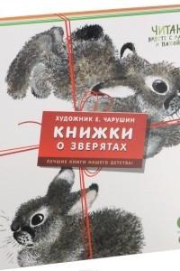 Книжки о зверятах