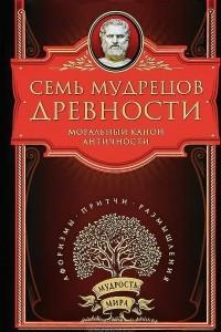 Семь мудрецов древности. Моральный канон античности