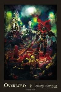 Overlord. Том 2