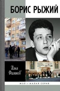Борис Рыжий. ЖЗЛ