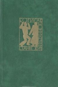Борисав Станкович. Избранное