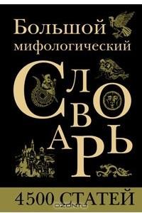 Большой мифологический словарь