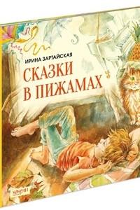 Сказки в пижамах