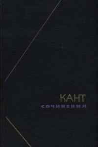 Кант. Сочинения. В шести томах. Том 6