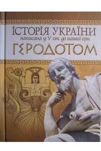 Історія України написана у V ст. до нашої ери Геродотом