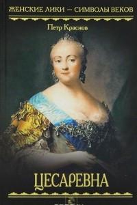 Цесаревна