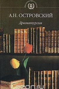 А. Н. Островский. Драматургия