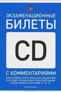 Экзаменационные билеты с комментариями для приема теоретических экзаменов на право управления транспортными средствами категорий