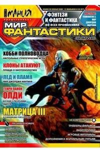 Мир фантастики 2003 №1