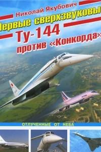 Первые сверхзвуковые - Ту-144 против
