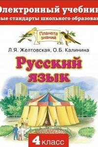 Русский язык. Электронный учебник. 4 класс
