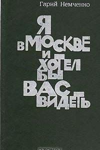Я в Москве и хотел бы вас видеть