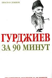 Гурджиев за 90 минут