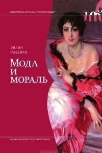 Мода и мораль