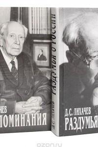 Д. С. Лихачев. Воспоминания. Раздумья о России